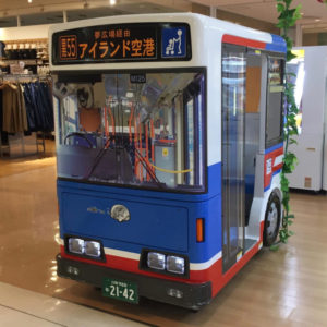 HOPE ちびっこ路線バス